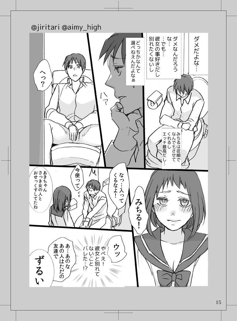 Aki-chan to Michiru 11