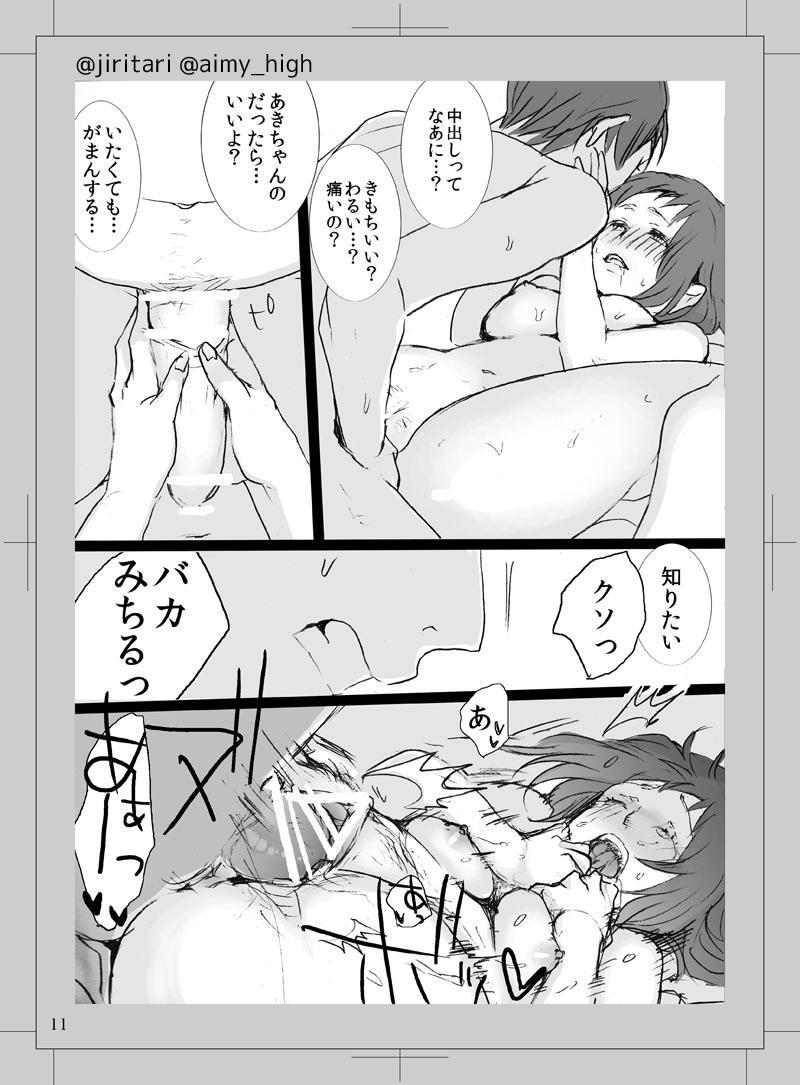 Aki-chan to Michiru 7