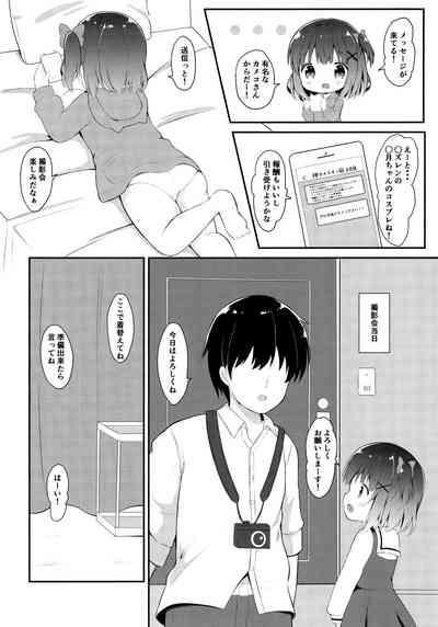 Loli Cosplayer to Himitsu no Satsueikai 7
