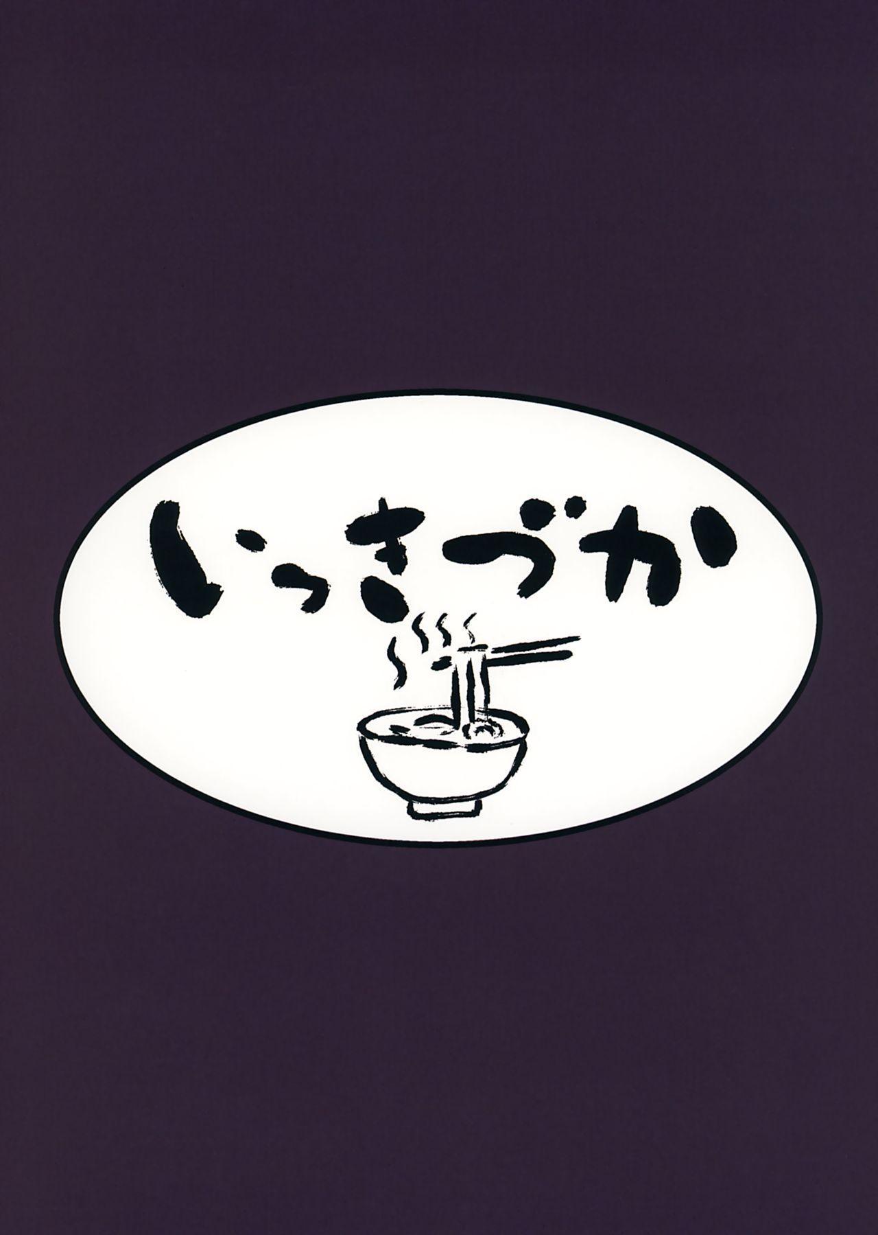 Chitsujo Trip 33