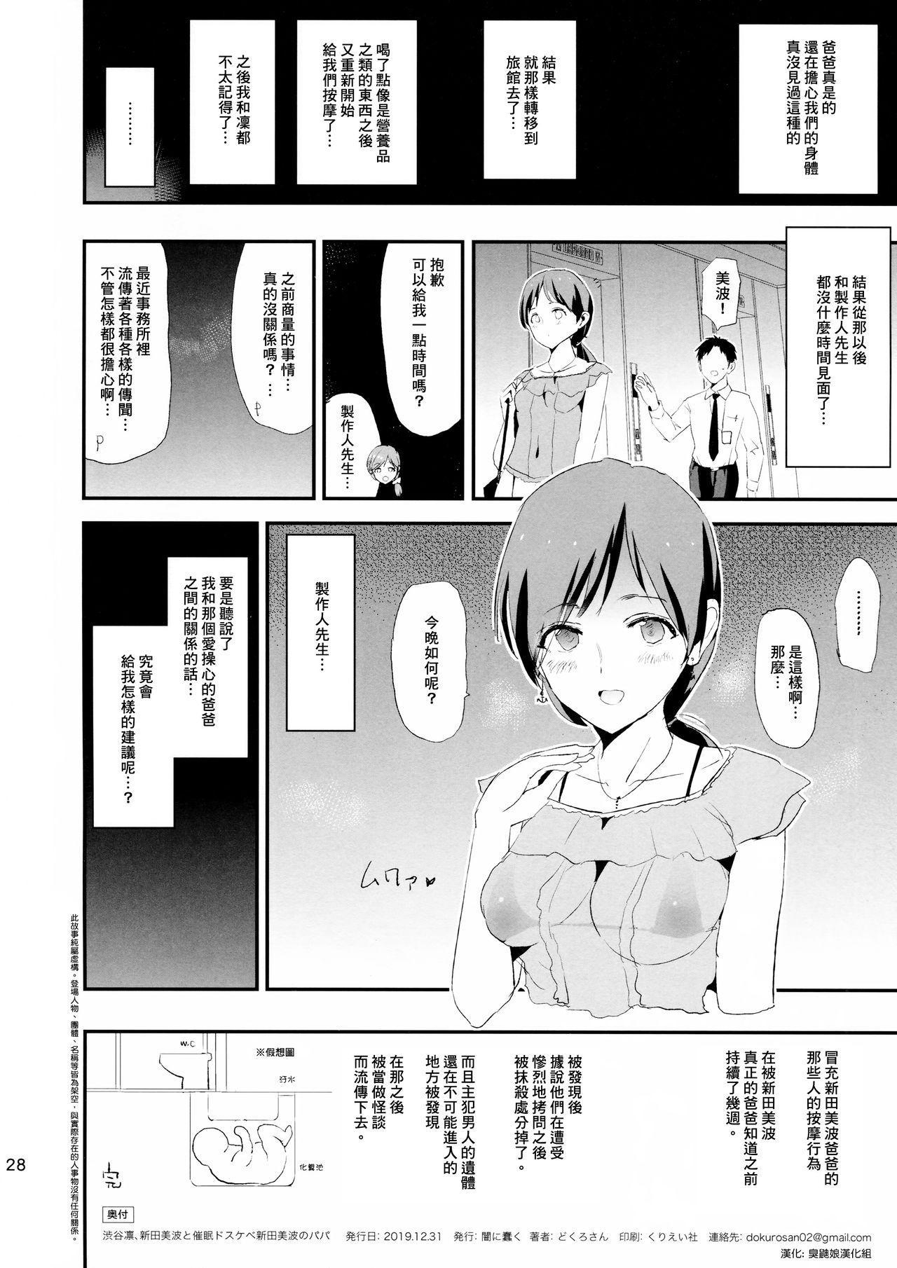Shibuya Rin, Nitta Minami to Saimin - Dosukebe Nitta Minami no papa 27