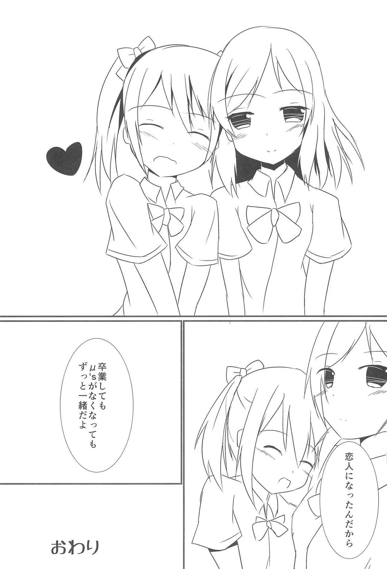 Tsukamaechau 24