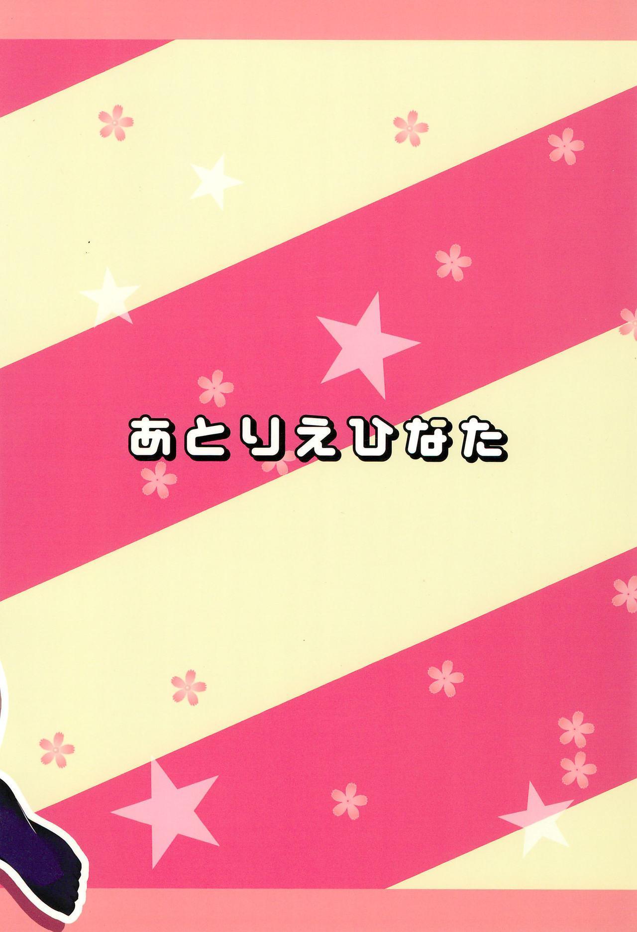 Tsukamaechau 27