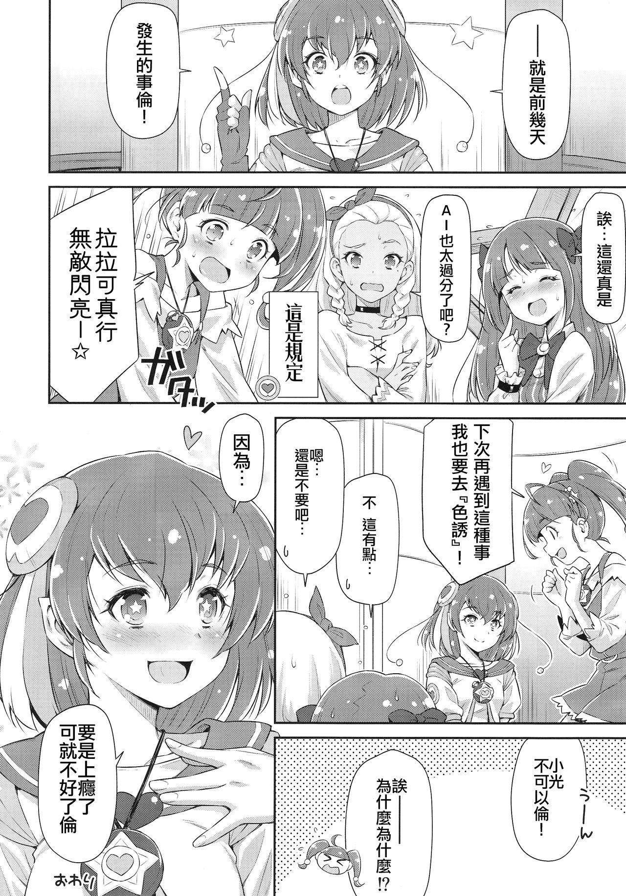 Minogashite Hoshii lun 23