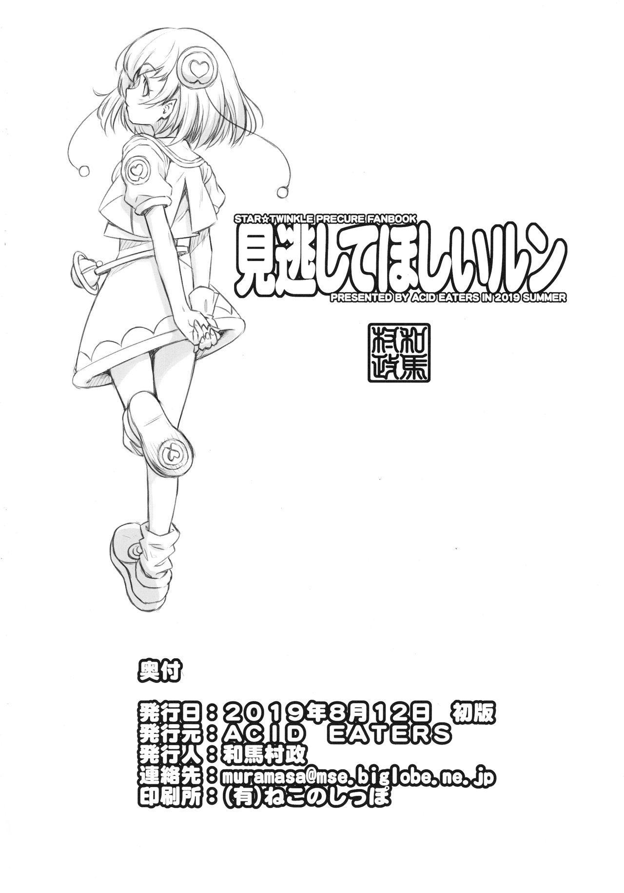 Minogashite Hoshii lun 25