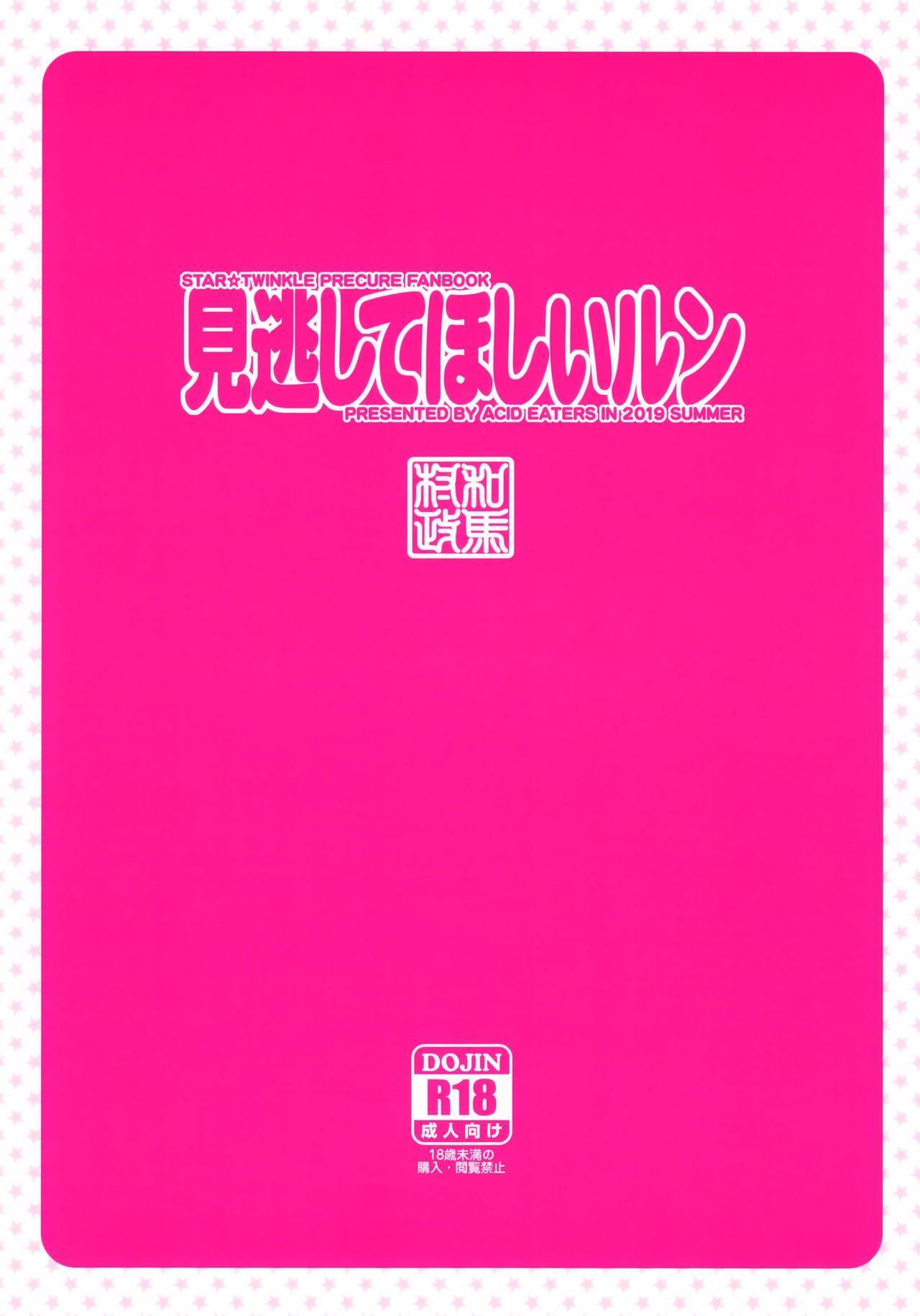 Minogashite Hoshii lun 26