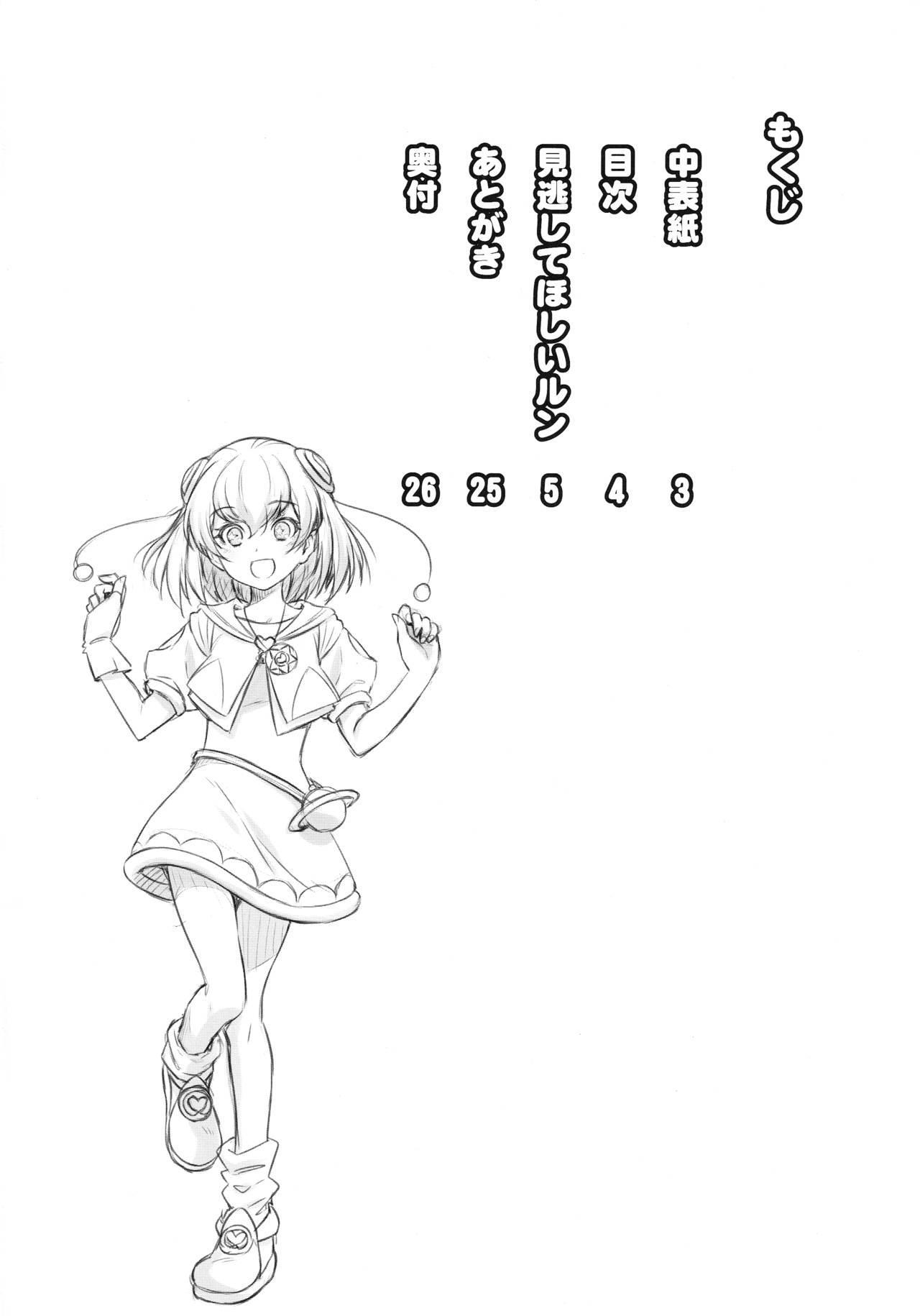 Minogashite Hoshii lun 3