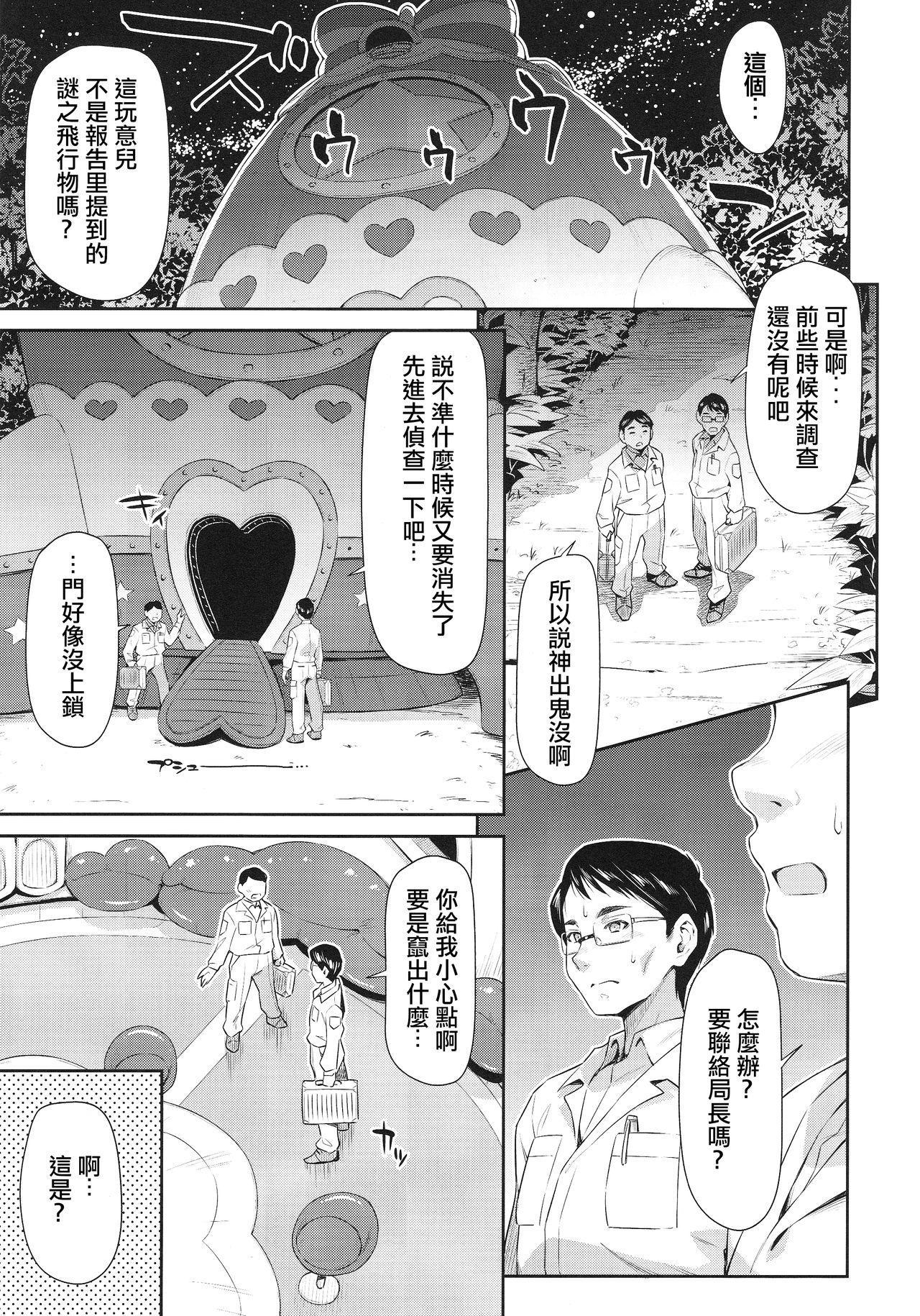 Minogashite Hoshii lun 4