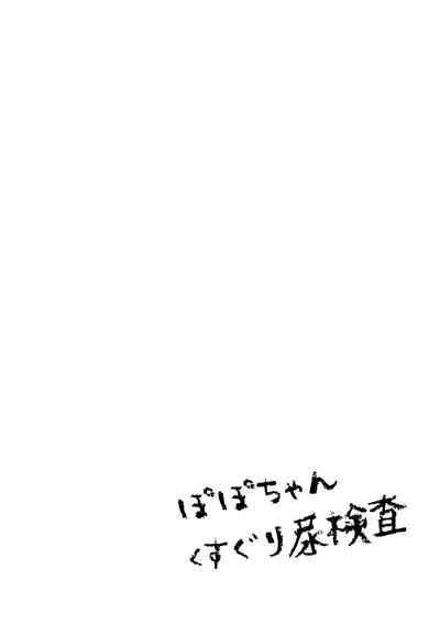 Popo-chan Kusuguri Nyoukensa 1