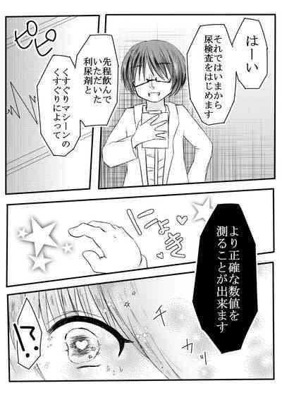 Popo-chan Kusuguri Nyoukensa 3