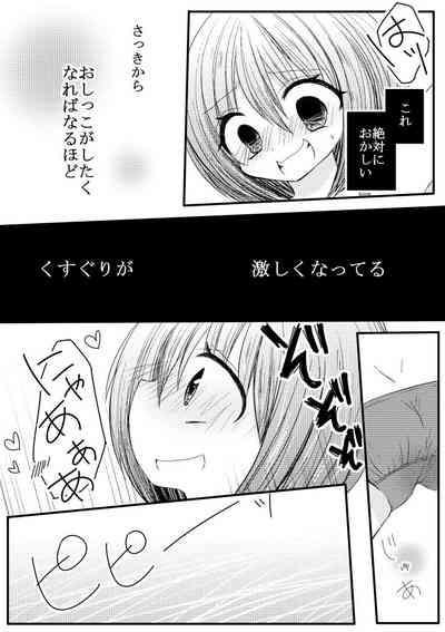 Popo-chan Kusuguri Nyoukensa 9
