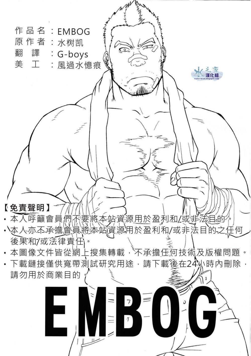 EMBOG 1