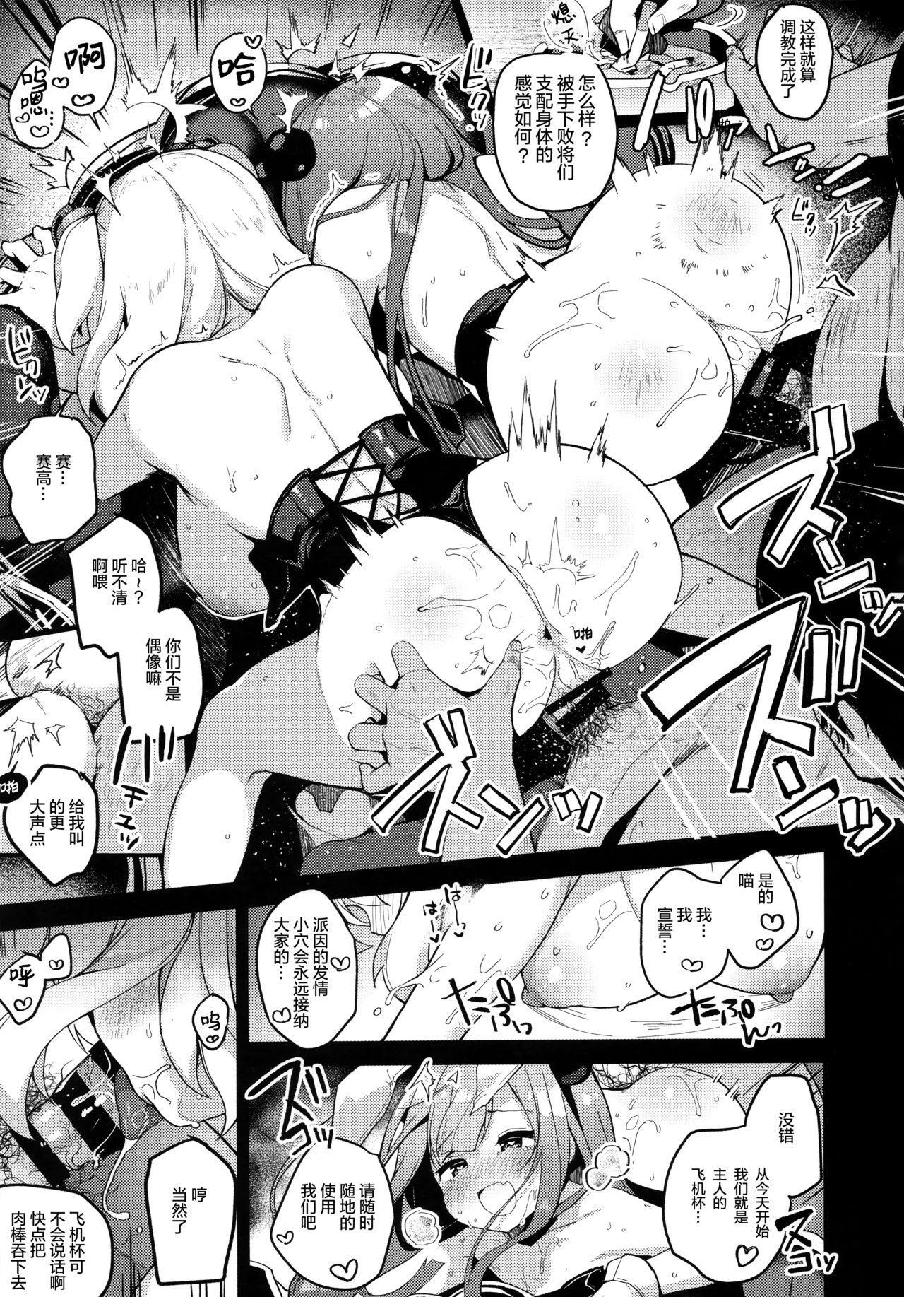 Watashi-tachi ga Makeru wake Nai desho! 14