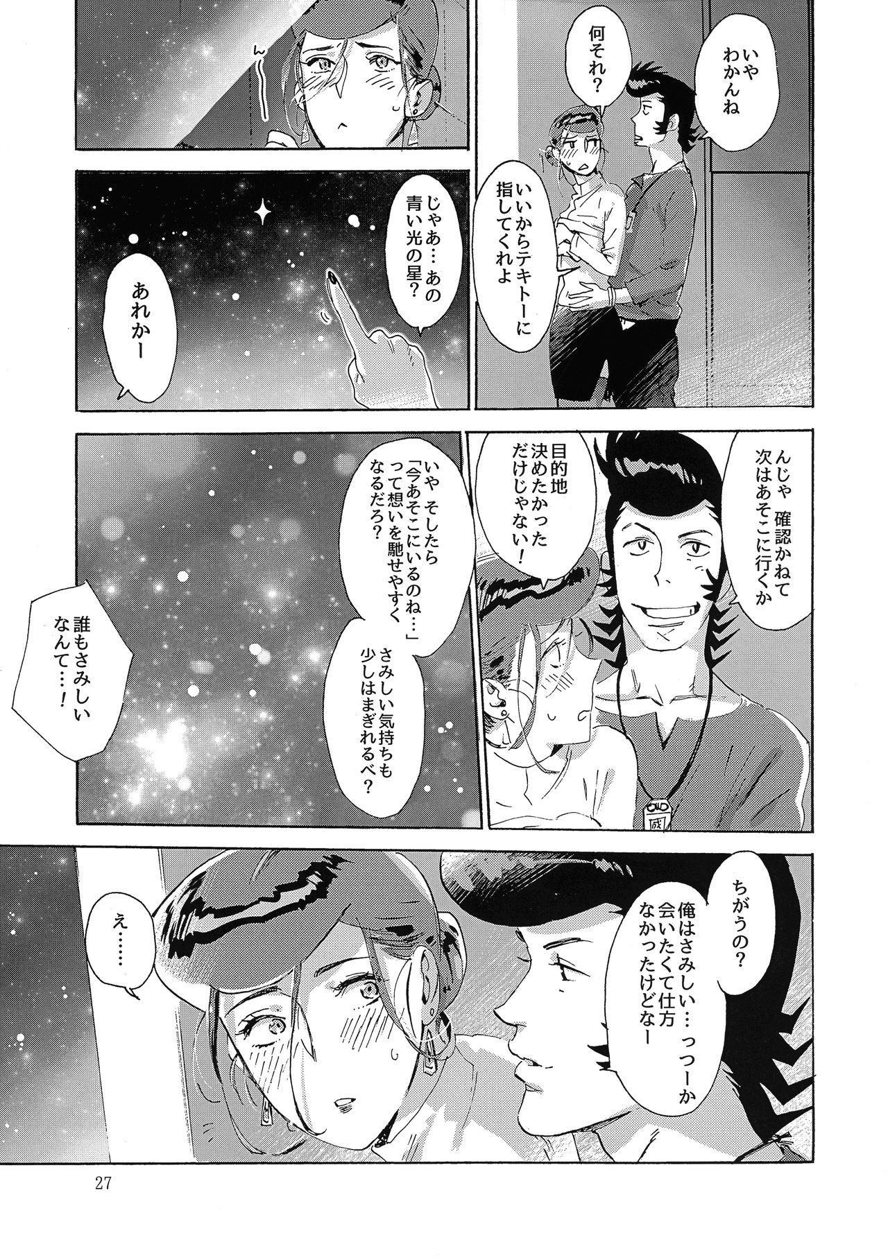 Satellite Serenade 25
