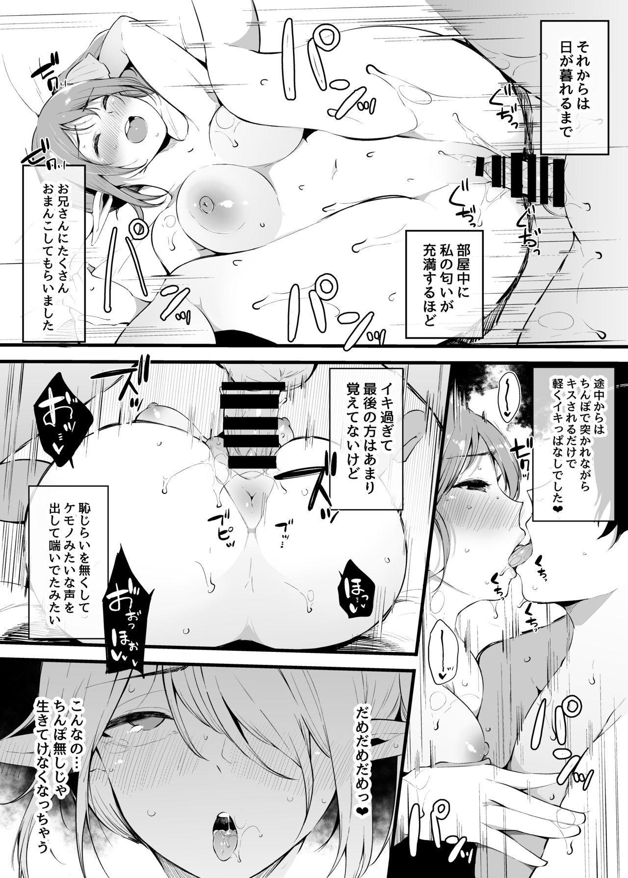 Otona ni Naritai Daiyousei no Hanashi 25