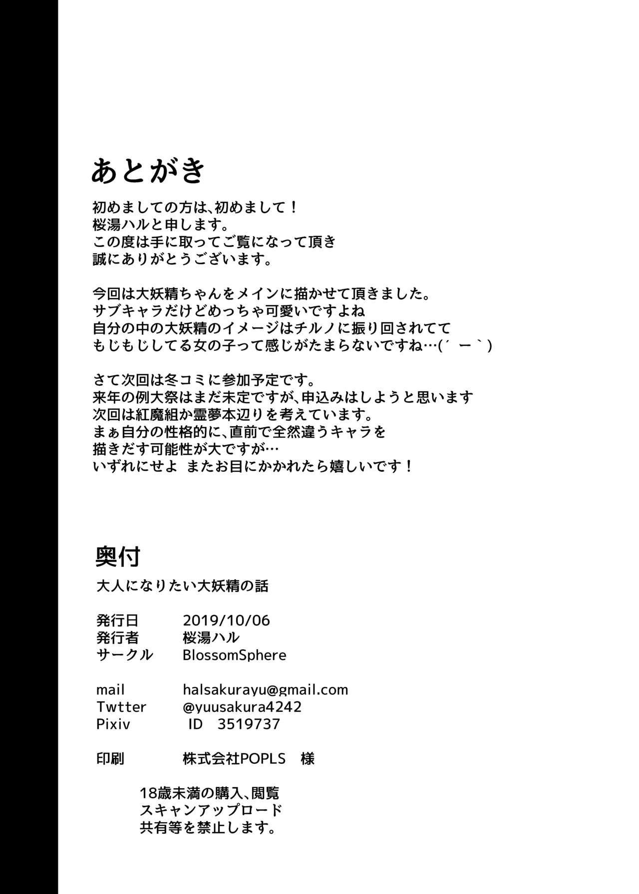 Otona ni Naritai Daiyousei no Hanashi 27