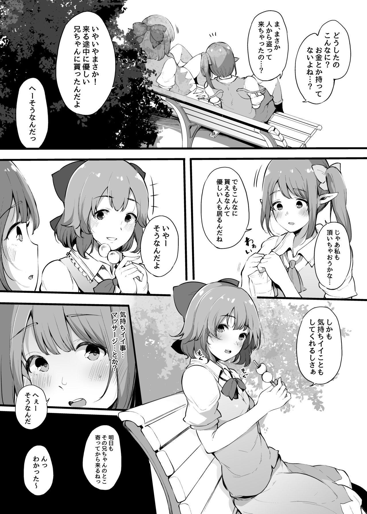 Otona ni Naritai Daiyousei no Hanashi 5