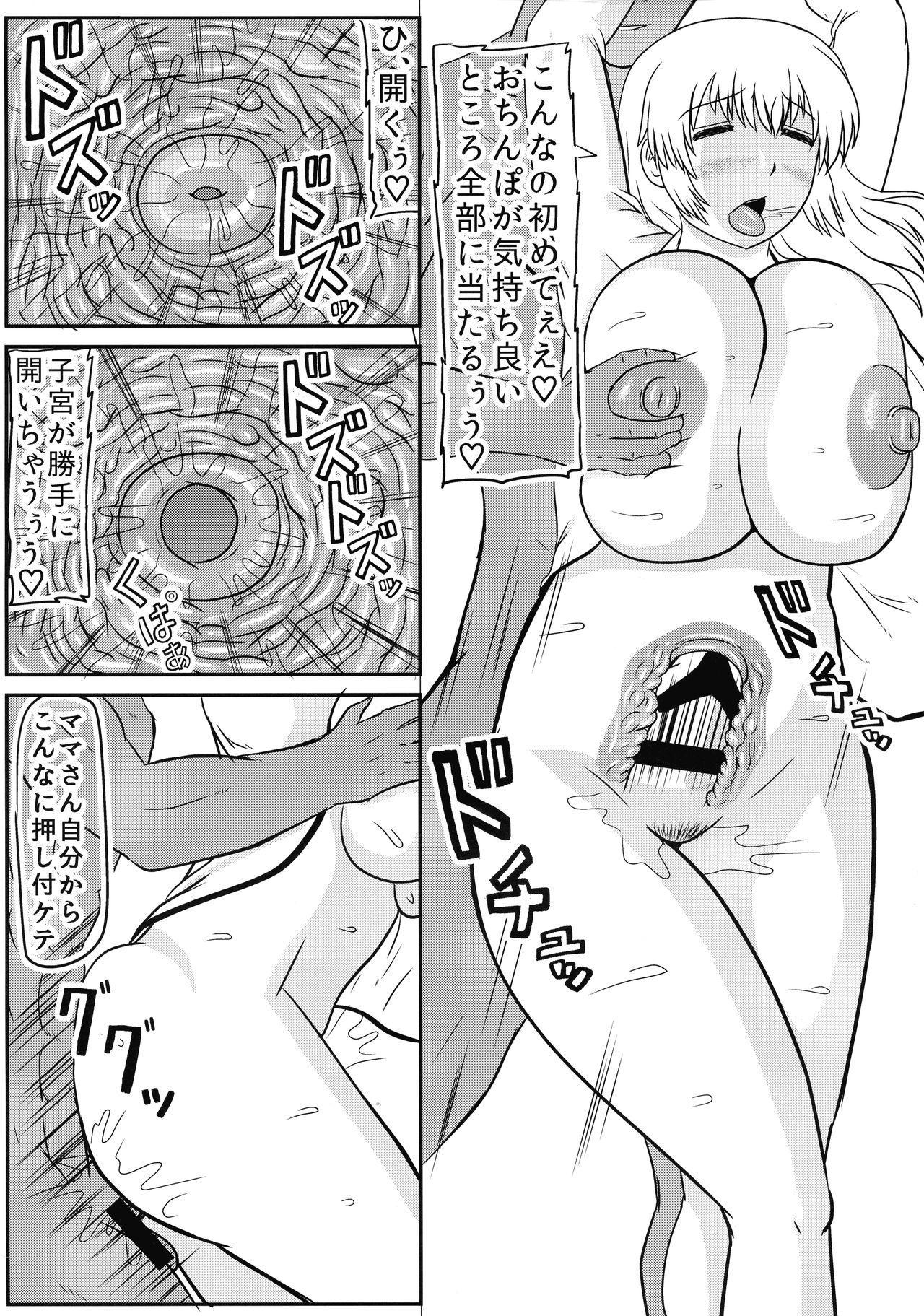 Uzaki Mama wa Tsuyoi Seishi de Haramitai! 11