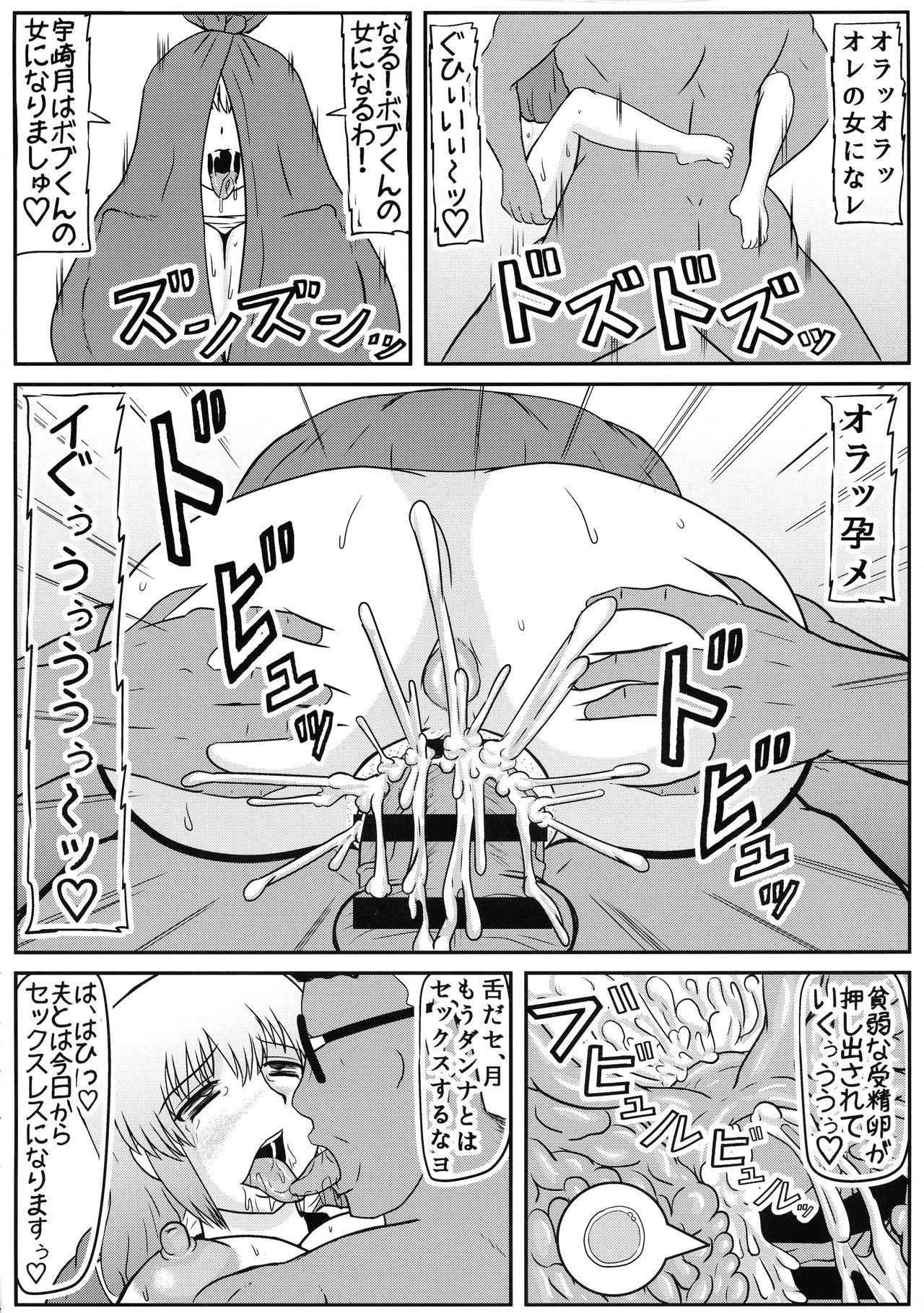 Uzaki Mama wa Tsuyoi Seishi de Haramitai! 15