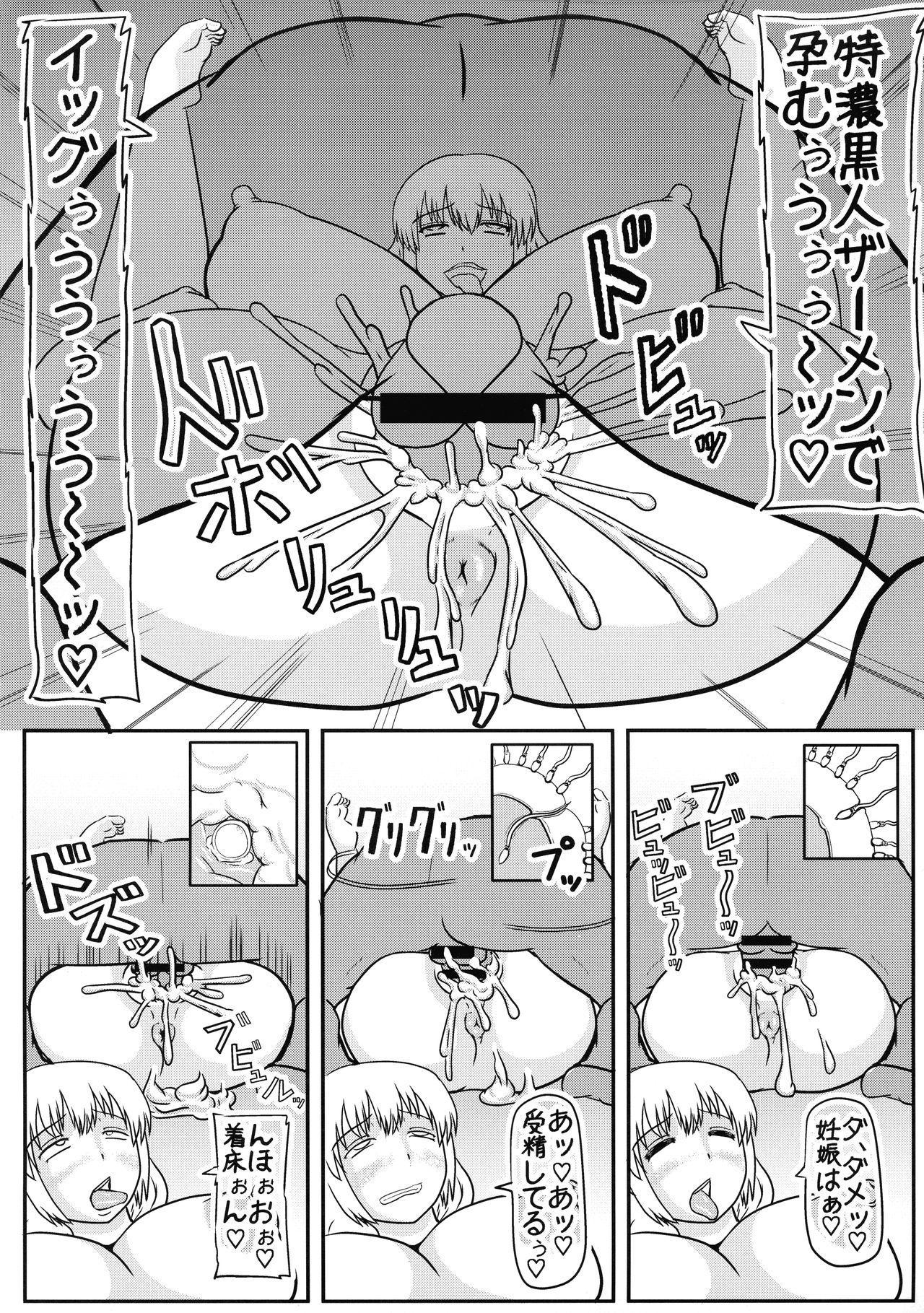 Uzaki Mama wa Tsuyoi Seishi de Haramitai! 17