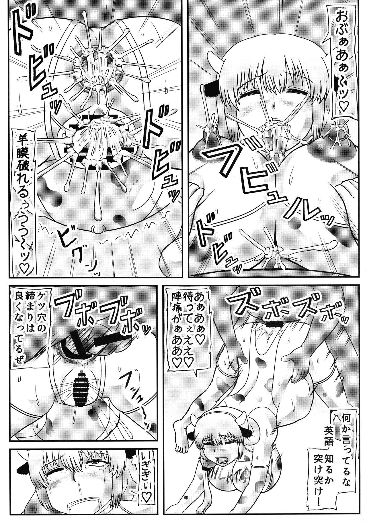 Uzaki Mama wa Tsuyoi Seishi de Haramitai! 22