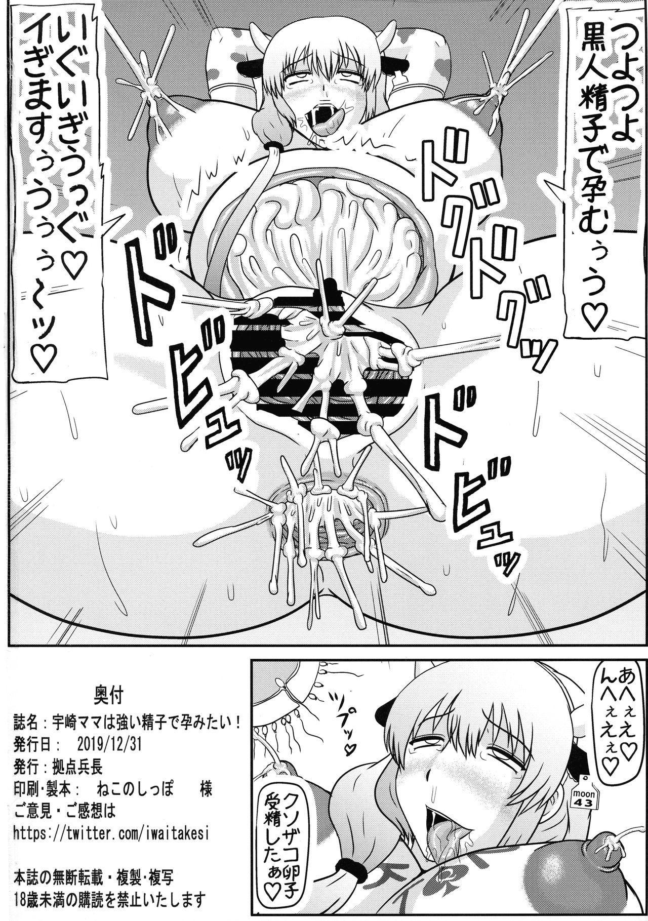 Uzaki Mama wa Tsuyoi Seishi de Haramitai! 25