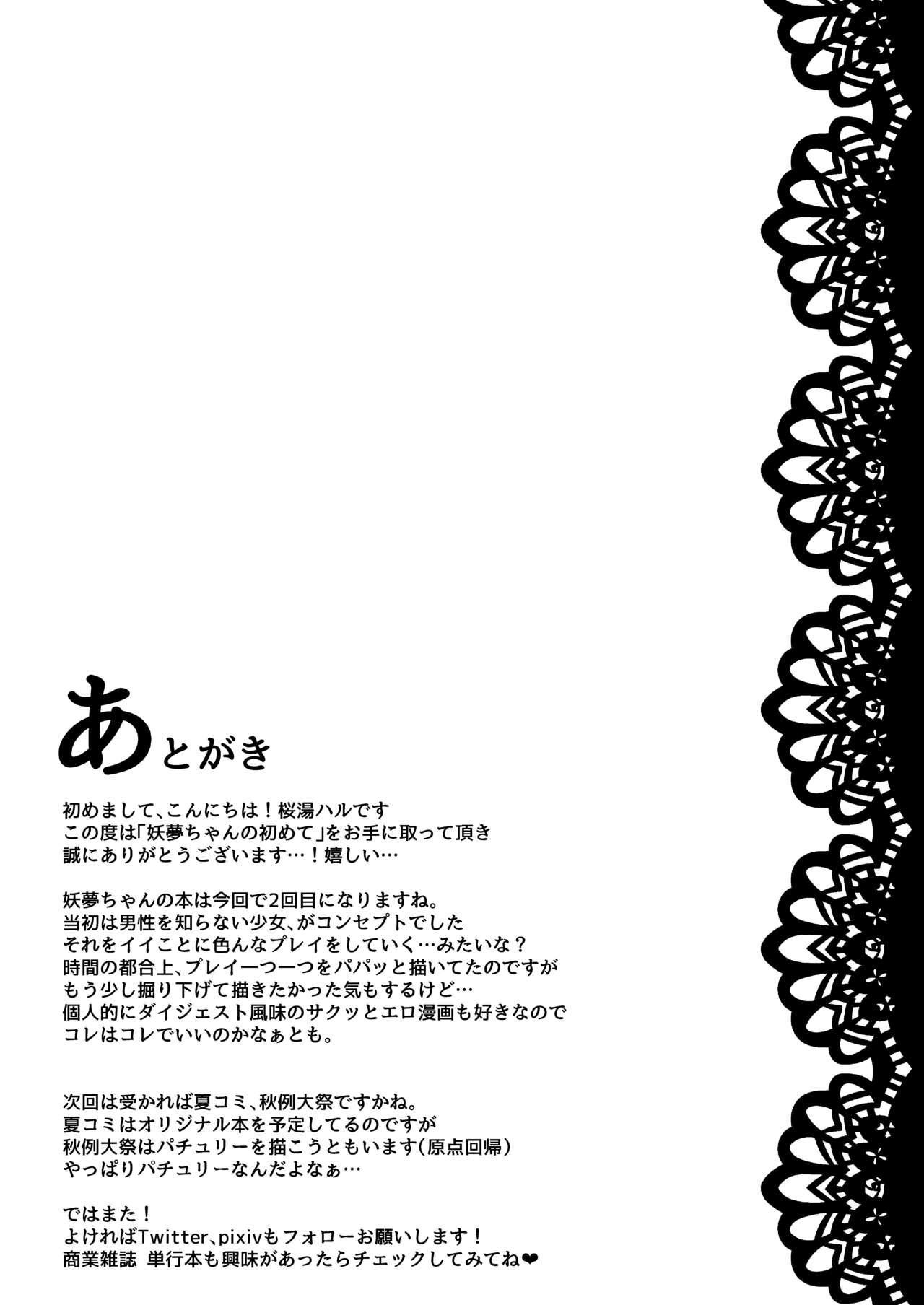 Youmu-chan no Hajimete 25