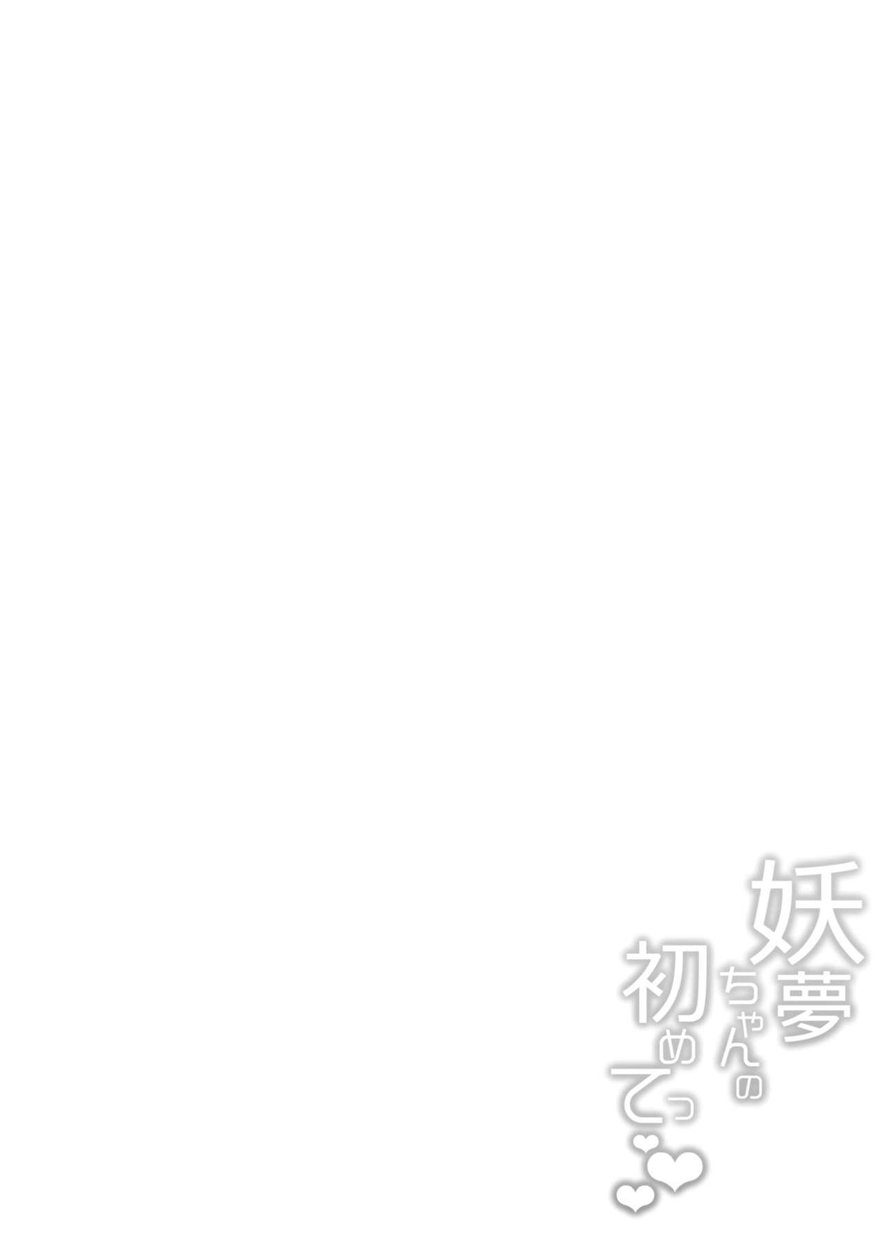 Youmu-chan no Hajimete 2