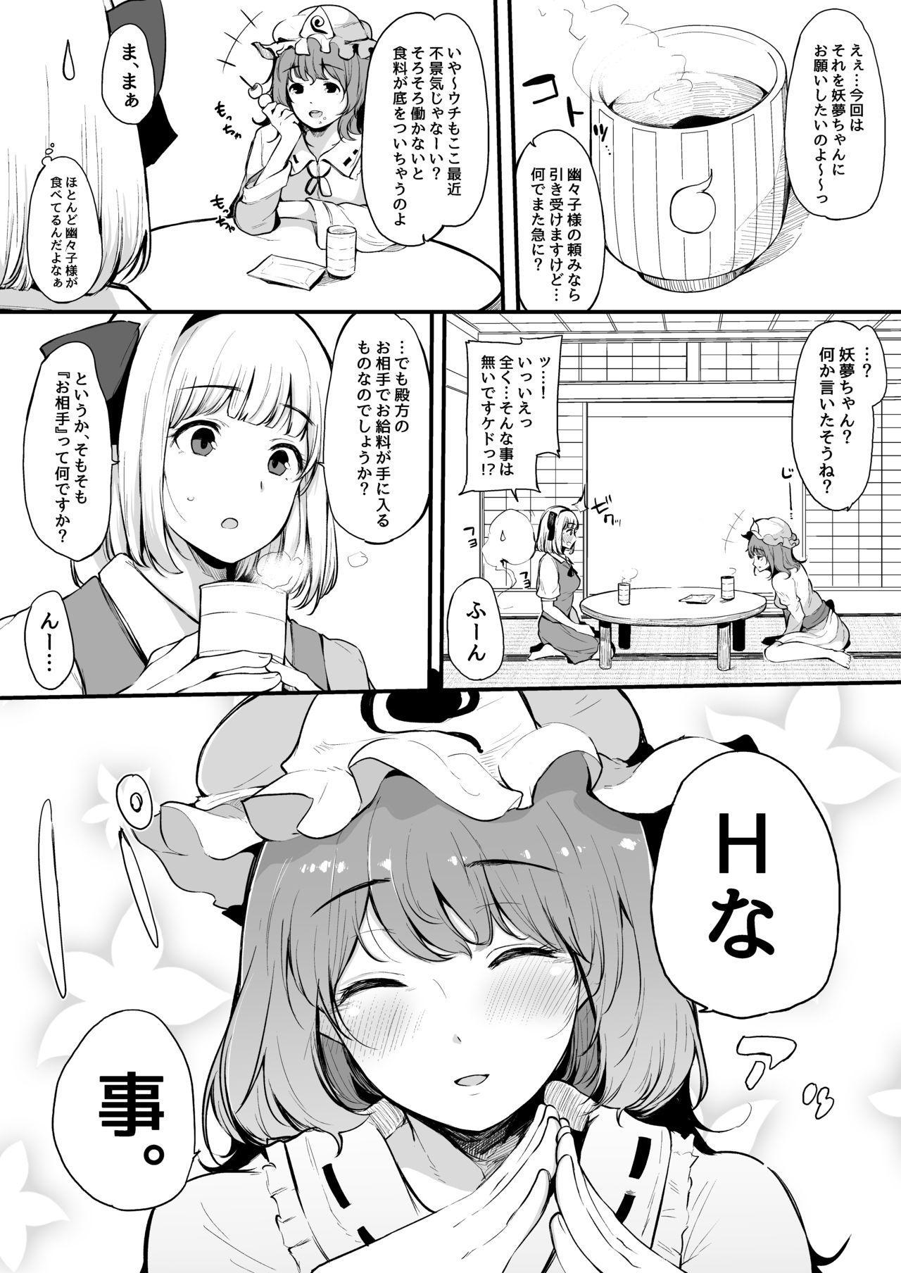 Youmu-chan no Hajimete 4
