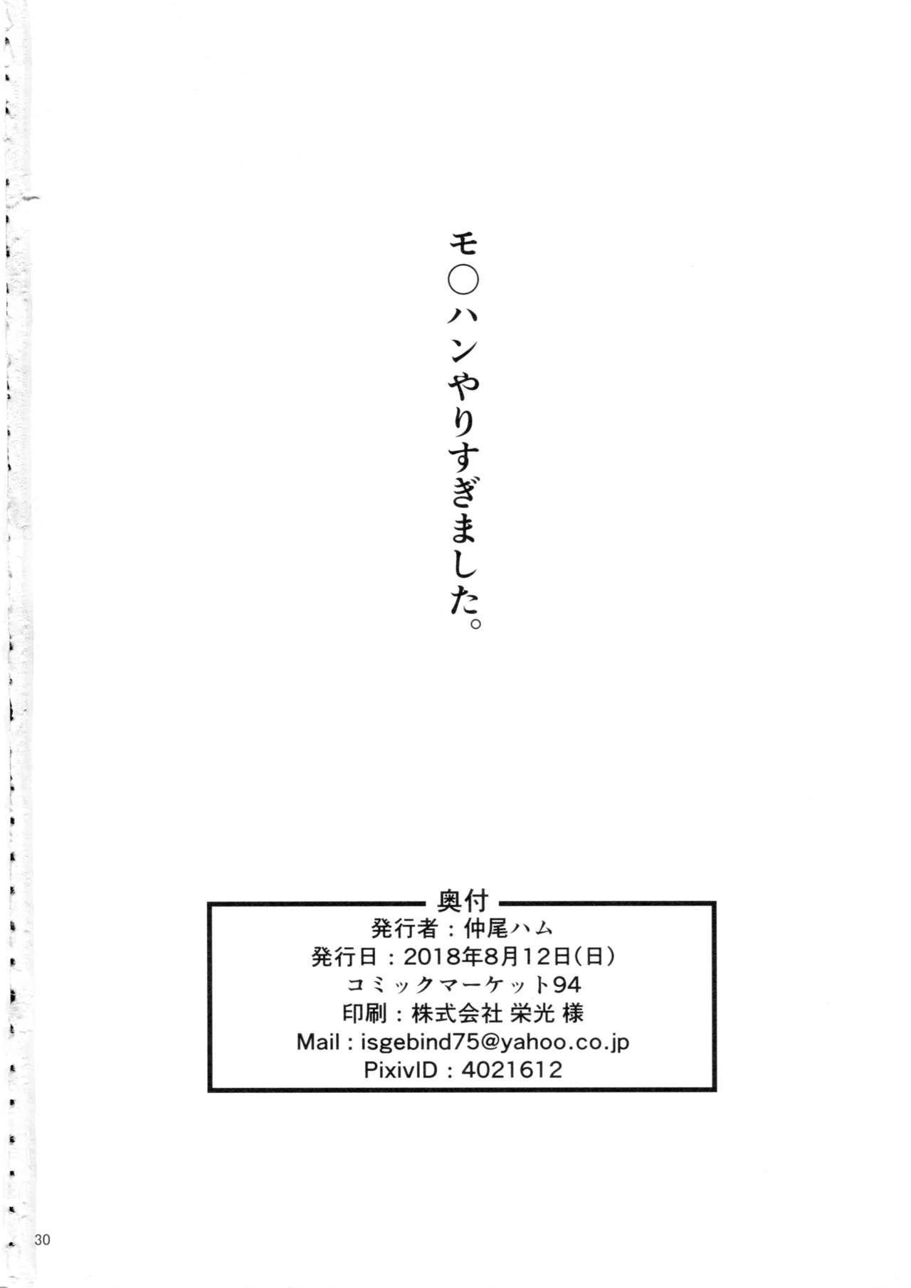 D.EMOTION 28