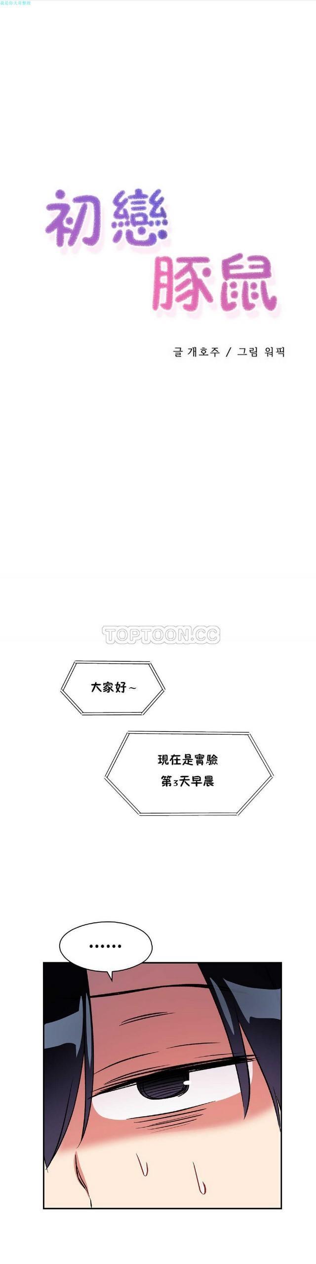 中文韩漫 初恋豚鼠 ch.11-34 99