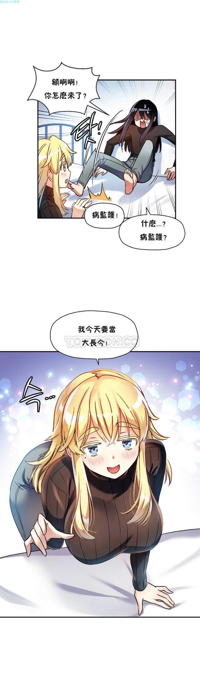 中文韩漫 初恋豚鼠 ch.11-34 107