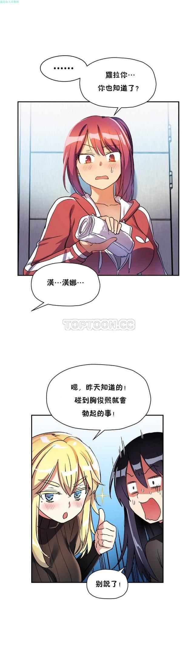 中文韩漫 初恋豚鼠 ch.11-34 110