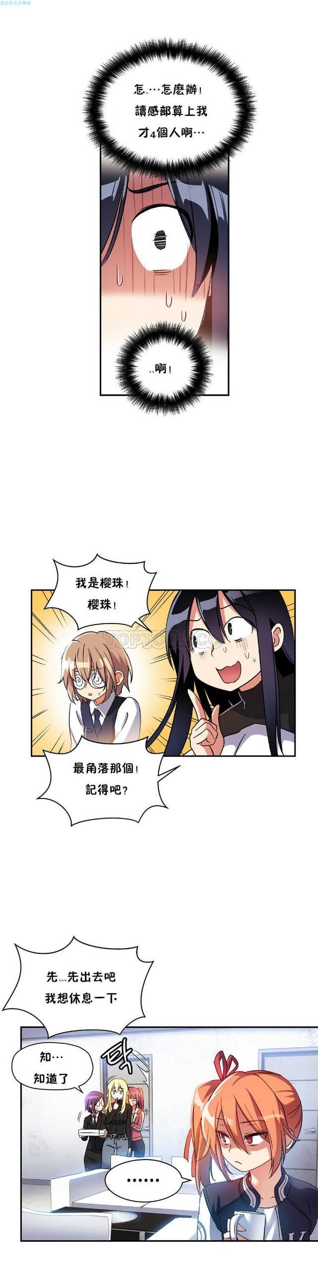 中文韩漫 初恋豚鼠 ch.11-34 113
