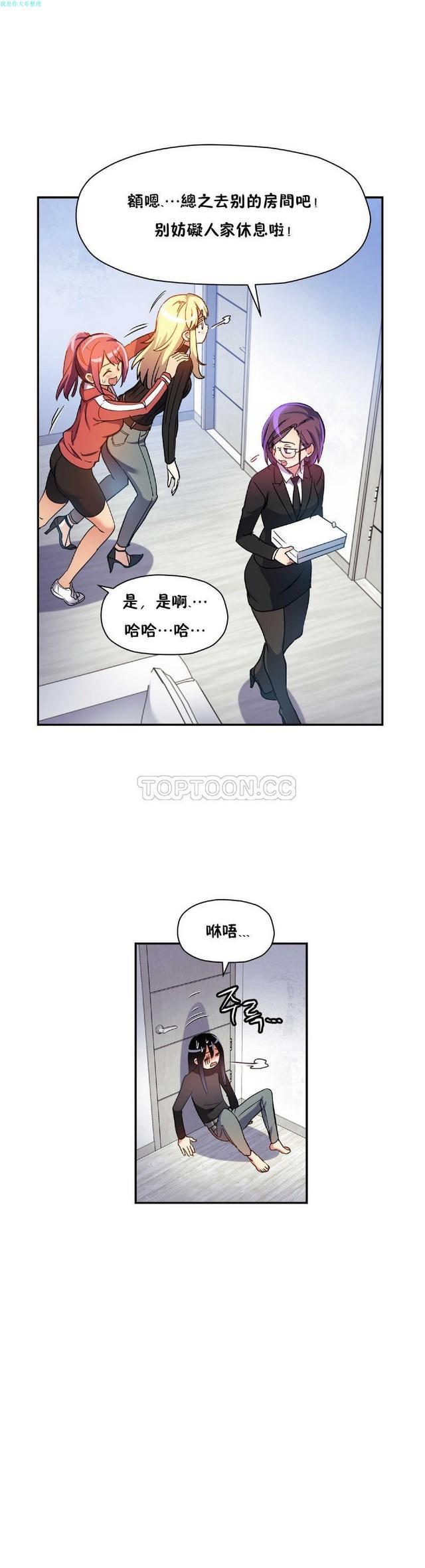 中文韩漫 初恋豚鼠 ch.11-34 114