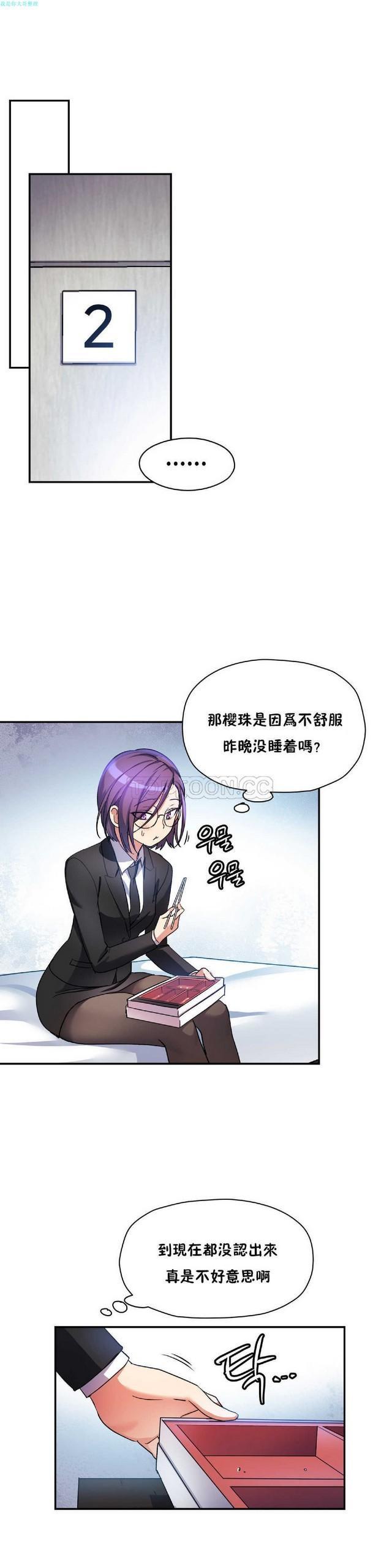 中文韩漫 初恋豚鼠 ch.11-34 115