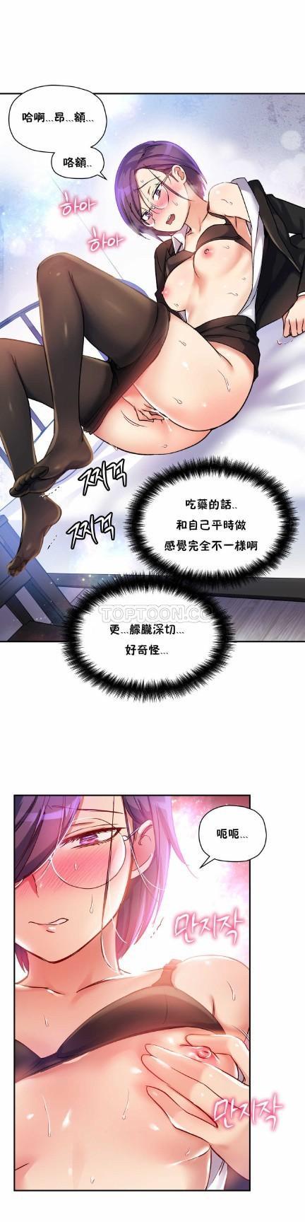 中文韩漫 初恋豚鼠 ch.11-34 127