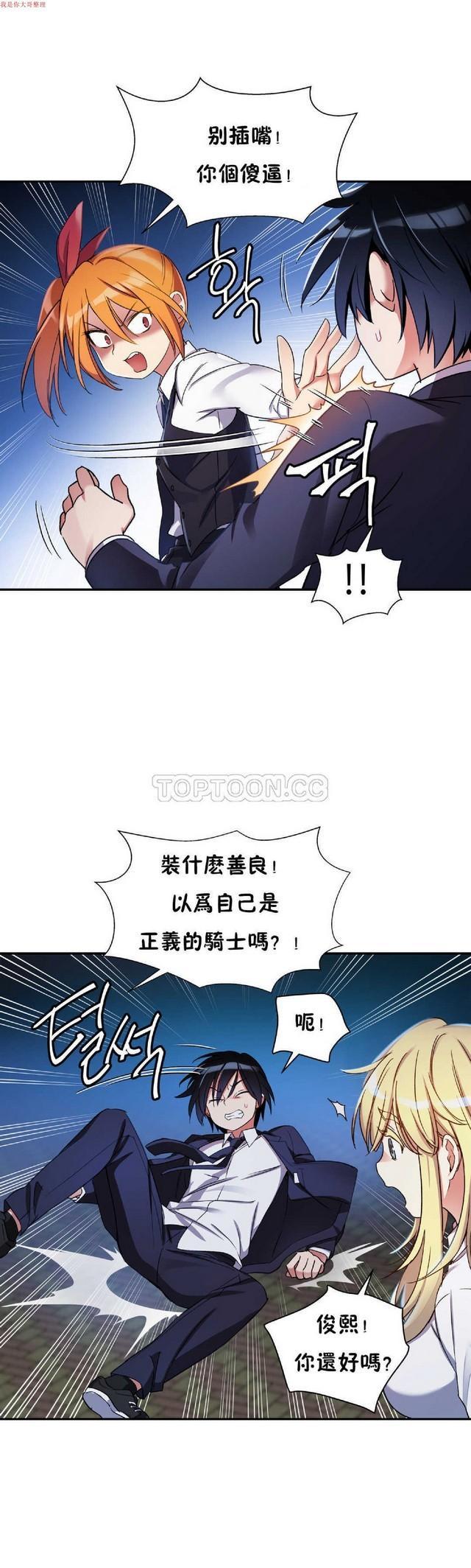 中文韩漫 初恋豚鼠 ch.11-34 12