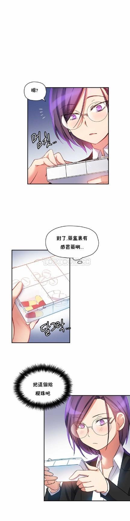 中文韩漫 初恋豚鼠 ch.11-34 131