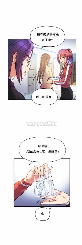 中文韩漫 初恋豚鼠 ch.11-34 136