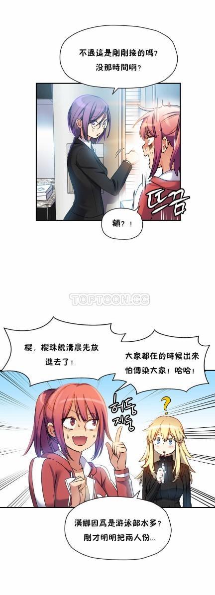 中文韩漫 初恋豚鼠 ch.11-34 137