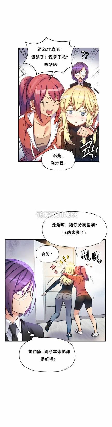 中文韩漫 初恋豚鼠 ch.11-34 138