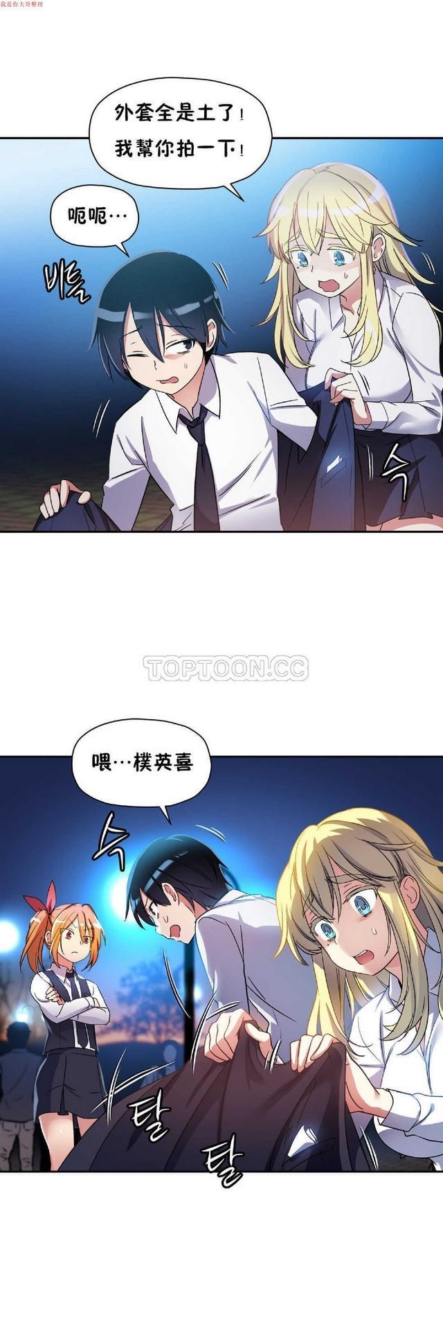 中文韩漫 初恋豚鼠 ch.11-34 13