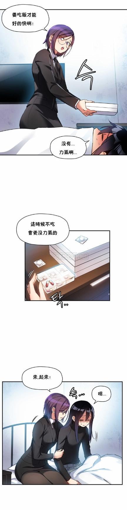 中文韩漫 初恋豚鼠 ch.11-34 147
