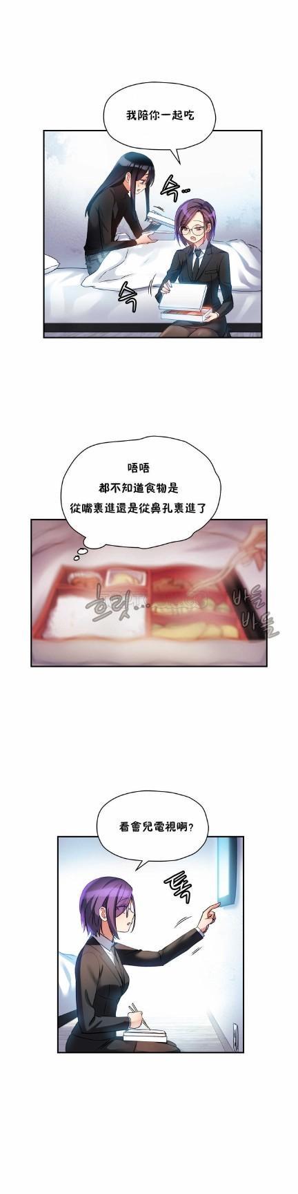 中文韩漫 初恋豚鼠 ch.11-34 148