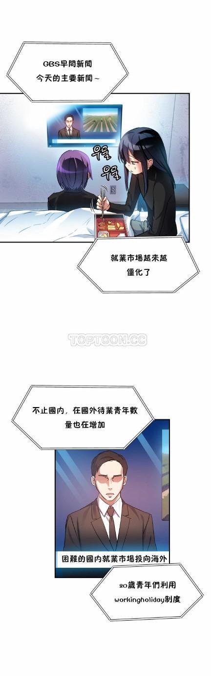 中文韩漫 初恋豚鼠 ch.11-34 149
