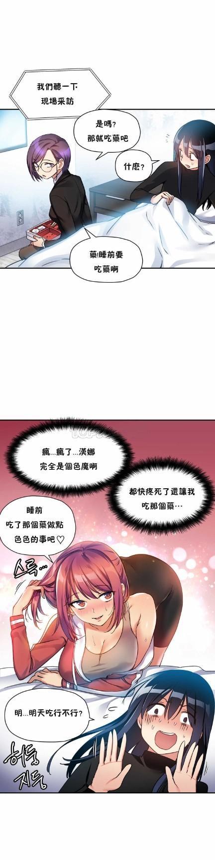 中文韩漫 初恋豚鼠 ch.11-34 151