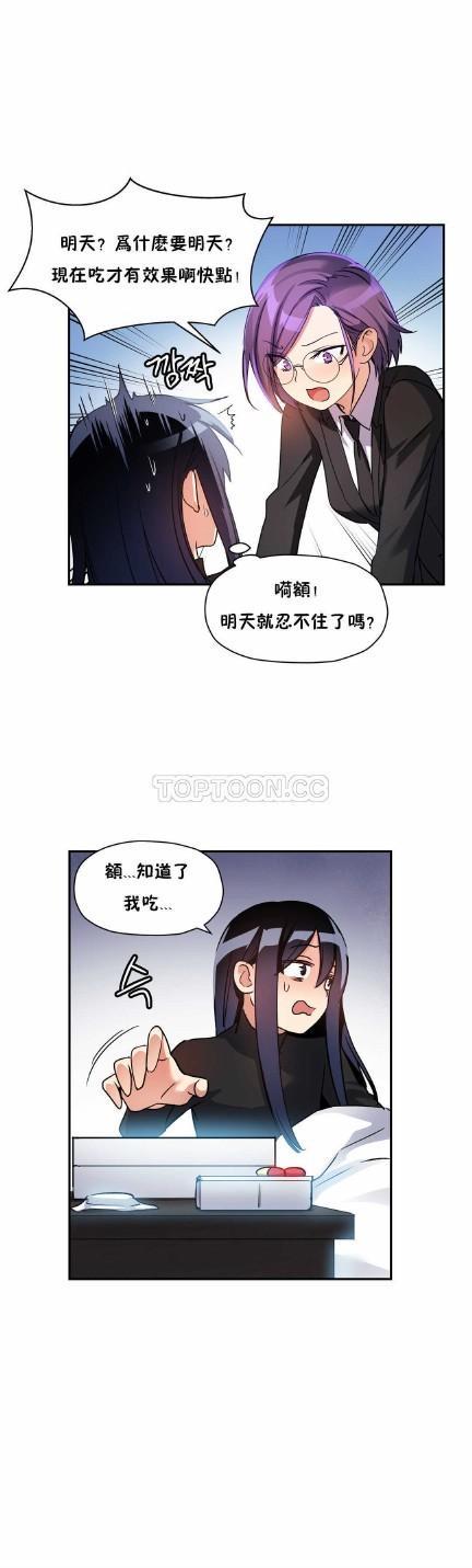 中文韩漫 初恋豚鼠 ch.11-34 152