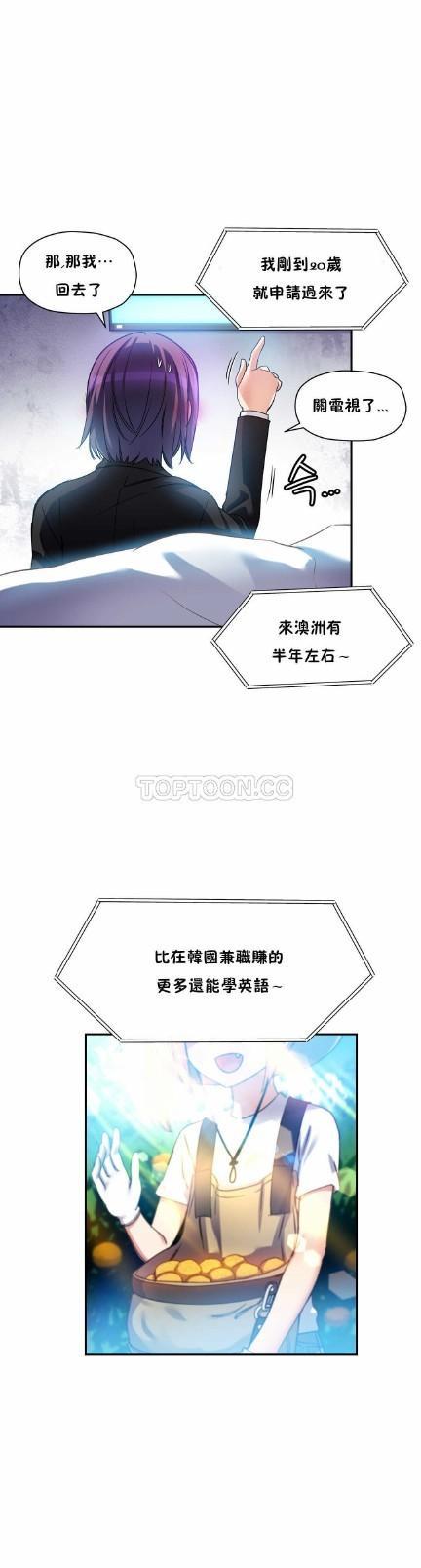 中文韩漫 初恋豚鼠 ch.11-34 155