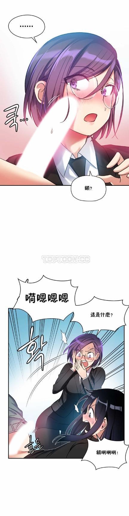 中文韩漫 初恋豚鼠 ch.11-34 162